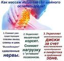 Лечебный массаж спины при заболеваниях позвоночника