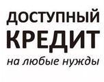 Помощь в получении кредита гор. Уфа
