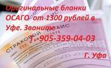 бланк ОСАГО 2018 купить в Уфе за 1500 рублей, Уфа полисы