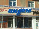"""Магазин одежды """"Индиго"""""""